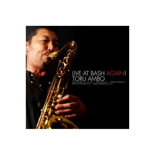 安保徹 (Tenor Sax) / Live At Bash Again! 【CD】