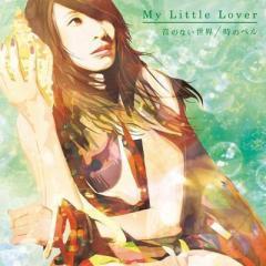 My Little Lover マイリトルラバー / 音のない世界 / 時のベル【CD Maxi】