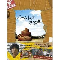 ホームレス中学生 スペシャル・エディション【DVD】