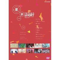 星新一 ショート ショート VOL.3 コミカル・エディション【DVD】