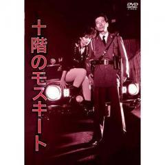 十階のモスキート 【DVD】