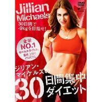 ジリアン・マイケルズの30日間集中ダイエット【DVD】