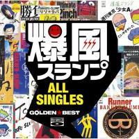 爆風スランプ / GOLDEN☆BEST  /  爆風スランプ ALL SINGLES【CD】