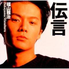 福山雅治 / 伝言【CD】