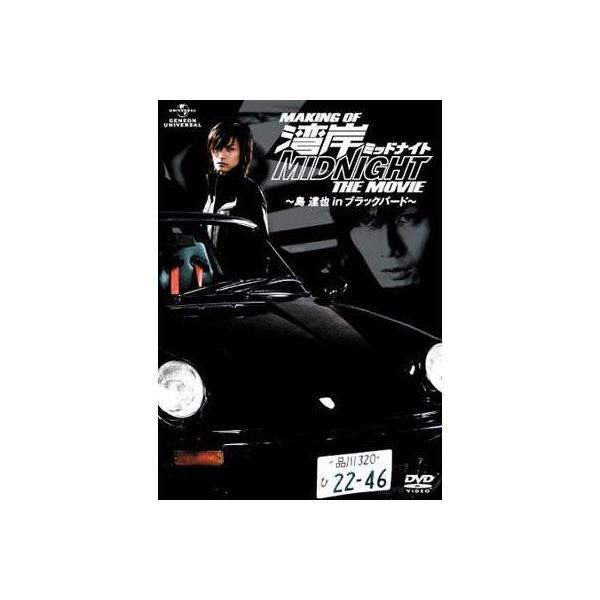 MAKING OF 湾岸ミッドナイト THE MOVIE ~島達也 in ブラックバード~【DVD】