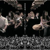 【送料無料】 オムニバス(コンピレーション) / 深夜高速 -生きててよかったの集い-【CD】