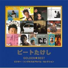 ビートたけし  / ゴールデン☆ベスト ビートたけし【CD】