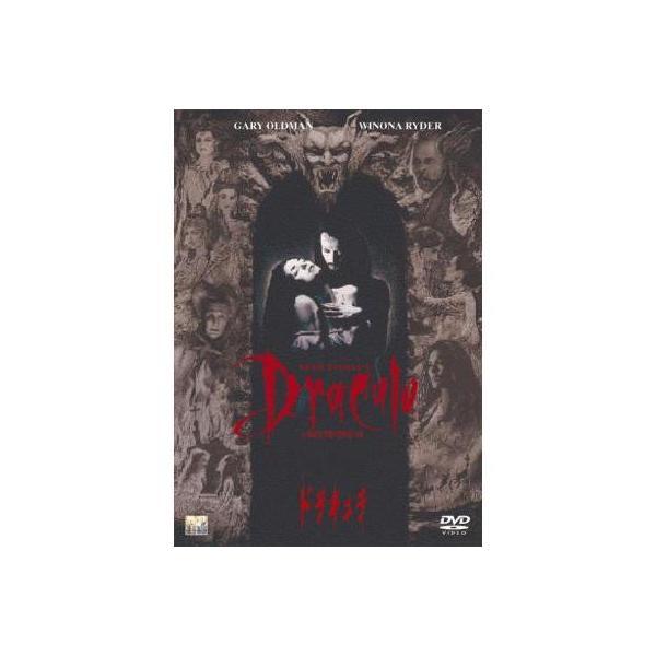 ドラキュラ【DVD】
