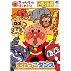アンパンマンとはじめよう!お歌と体操編 まねっこダンス【DVD】