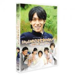 24HOUR TELEVISION スペシャルドラマ 2009 「にぃにのことを忘れないで」【DVD】