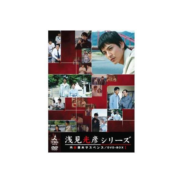 内田康夫サスペンス 浅見光彦シリーズ DVD-BOX I ~2時間サスペンス版~【DVD】