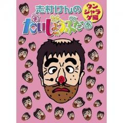 【送料無料】 志村けんのだいじょうぶだぁ BOX II ウンジャラゲ編【DVD】