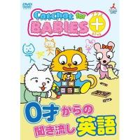 CatChat for BABIES+(プラス!)【DVD】