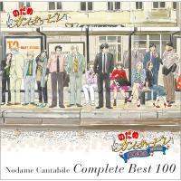 コンピレーション / のだめカンタービレ コンプリート BEST 100(4CD)【CD】