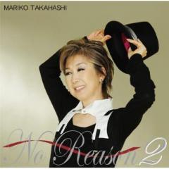 高橋真梨子 タカハシマリコ / No Reason 2 ~もっとオトコゴコロ~ (+DVD)【期間限定盤】【CD】