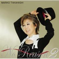 高橋真梨子 タカハシマリコ / No Reason 2 ~もっとオトコゴコロ~【CD】