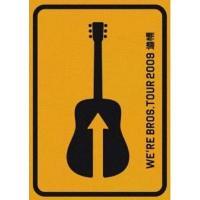 福山雅治 / FUKUYAMA MASAHARU 20th ANNIVERSARY WE'RE BROS. TOUR 2009 道標 【通常盤2枚組】【DVD】
