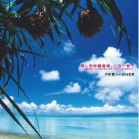 平安隆 / 吉川忠英 / 美しき沖縄音楽、この一枚で ~三線とギターによるベスト アコースティック・サウンド~【CD】