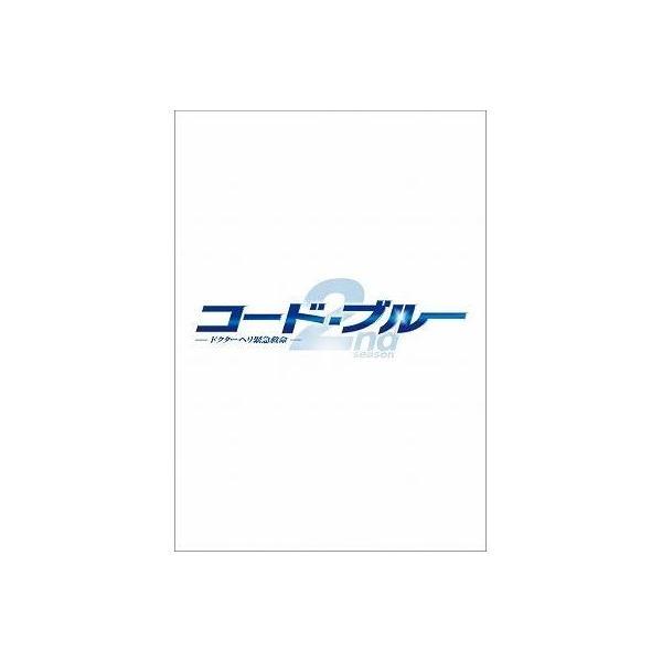 コード・ブルー ドクターヘリ緊急救命 The 2nd season DVD-BOX【DVD】