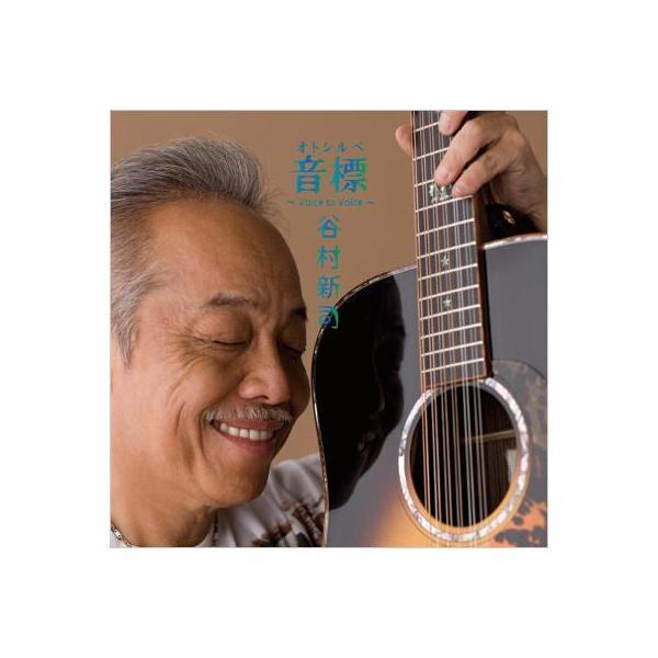 谷村新司 タニムラシンジ / 音標~Voice to Voice~【CD】