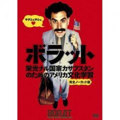 ボラット 栄光ナル国家カザフスタンのためのアメリカ文化学習 <完全ノーカット版>【DVD】