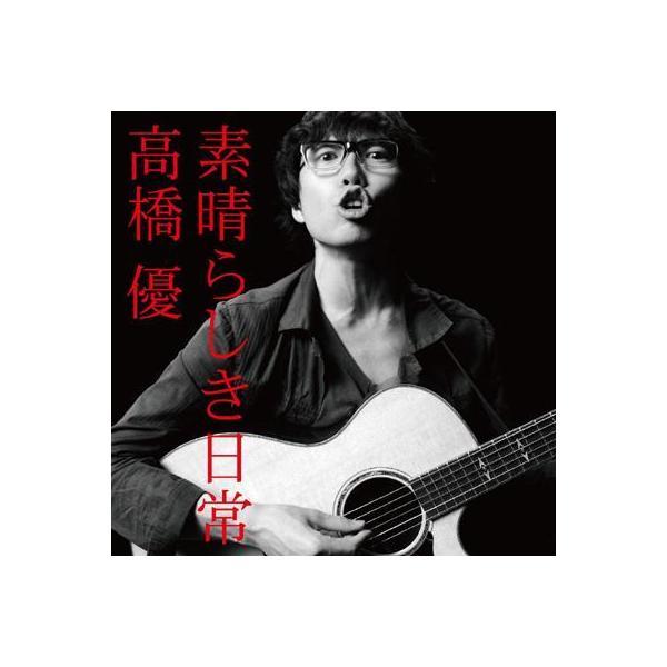 高橋優 タカハシユウ / 素晴らしき日常【CD Maxi】