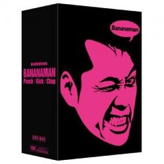 【送料無料】 バナナマン傑作選ライブDVD-BOX Punch Kick Chop【DVD】