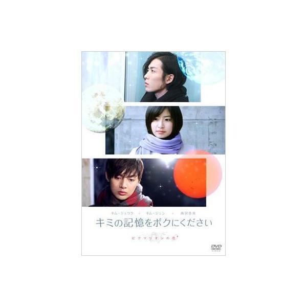 キミの記憶をボクにください~ピグマリオンの恋~ スタンダード・エディション【DVD】