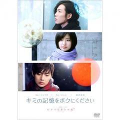 キミの記憶をボクにください〜ピグマリオンの恋〜 スタンダード・エディション【DVD】