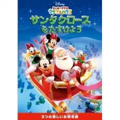 ミッキーマウス クラブハウス/サンタクロースをたすけよう【DVD】