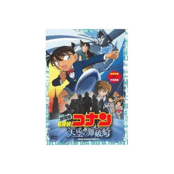 劇場版 名探偵コナン 天空の難破船 スタンダード・エディション【DVD】