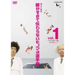 とんねるずのみなさんのおかげでした 博士と助手 細かすぎて伝わらないモノマネ選手権 vol.1 「リカコと過ごした夏」 EPISODE1-5【DVD】