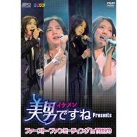美男<イケメン>ですね Presents ファースト ファンミーティング in TOKYO【DVD】