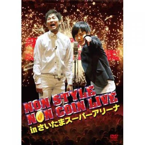 NON STYLE NON COIN LIVE in さいたまスーパーアリーナ 【通常盤】【DVD】