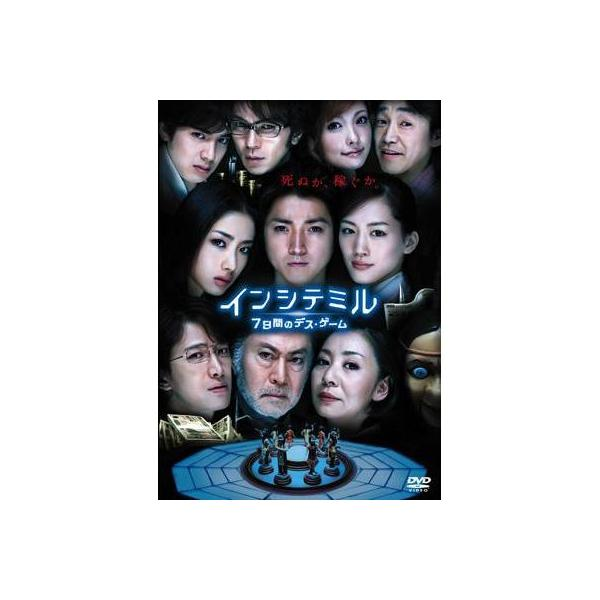 インシテミル 7日間のデス・ゲーム【DVD】