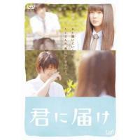 【送料無料】 君に届け スタンダードエディション【DVD】