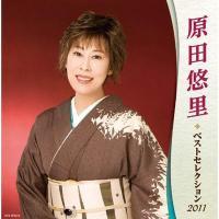 原田悠里 ハラダユリ / 原田悠里 ベストセレクション2011【CD】