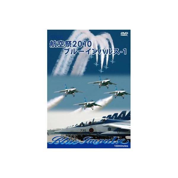 航空祭 2010 ブルーインパルス-1【DVD】