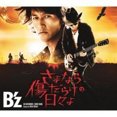 B'z / さよなら傷だらけの日々よ (+DVD)【初回限定盤】【CD Maxi】