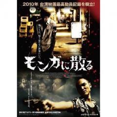 モンガに散る【DVD】