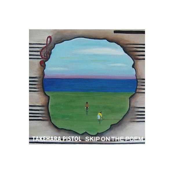 竹原ピストル / SKIP ON THE POEM【CD】