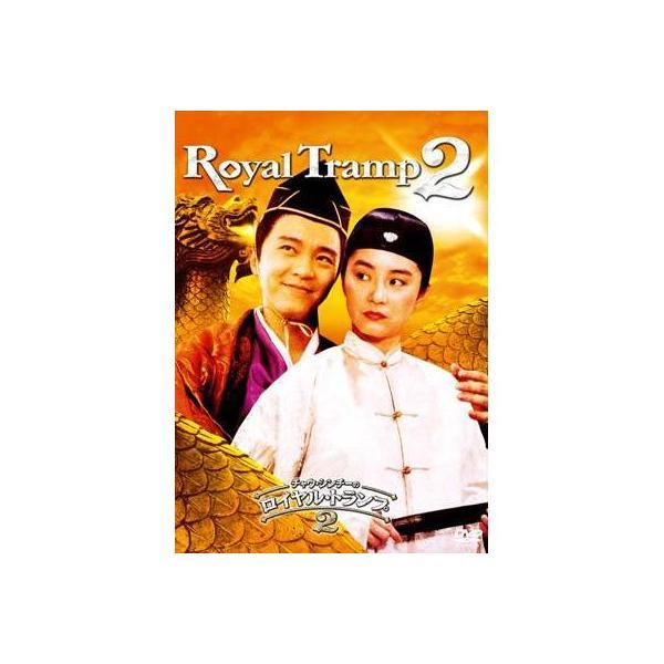チャウ・シンチーのロイヤル・トランプ2 デジタル・リマスター版【DVD】