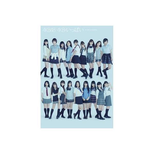 AKB48 / AKBがいっぱい ~ザ・ベスト・ミュージックビデオ~ 【通常盤】【DVD】