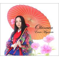 宮本笑里 ミヤモトエミリ / 宮本笑里 大きな輪(初回生産限定盤 CD+DVD)【CD】