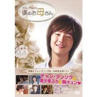 僕のお母さん-美少年チャン グンソクに出会う。【DVD】