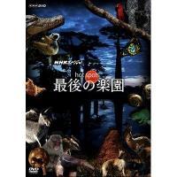 NHKスペシャル ホットスポット 最後の楽園 DVD-BOX【DVD】