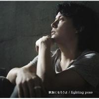 福山雅治 / 家族になろうよ  /  fighting pose【CD Maxi】