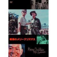 戦場のメリークリスマス【DVD】