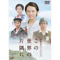 終戦記念スペシャルドラマ この世界の片隅に【DVD】