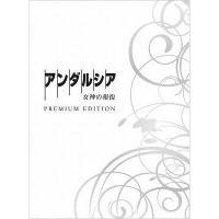 アンダルシア 女神の報復 プレミアム・エディション【BLU-RAY DISC】